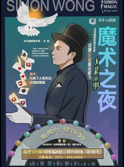 《魔术之夜》近景魔术秀202006