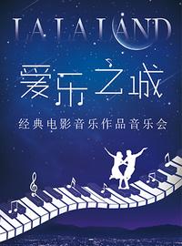 """""""爱乐之城""""——经典电影音乐作品音乐会图片"""