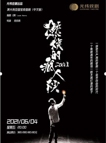 喜剧《燃烧的疯人院》惠州站