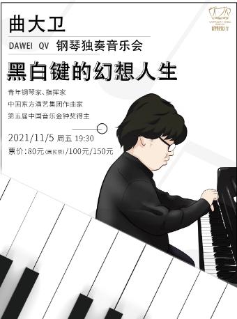 2021曲大卫徐州音乐会