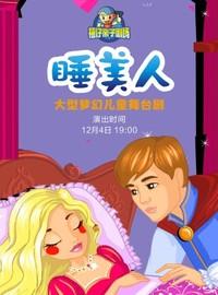 """2021""""快乐童年 童话相伴 """"经典话剧展演--童话剧《睡美人》图片"""