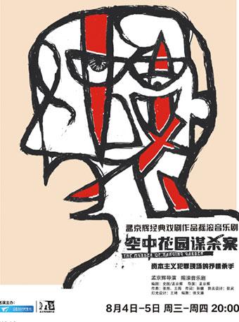 孟京辉经典戏剧作品摇滚音乐剧《空中花园谋杀案》