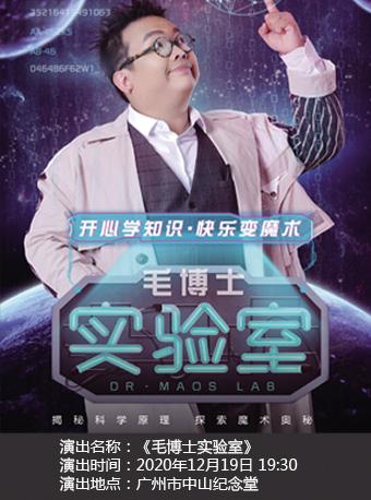 奇幻亲子互动科学魔术秀《毛博士实验室》