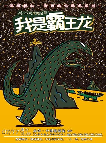 【翰海文化】宫西达也恐龙系列•绘本实景舞台剧《我是霸王龙》