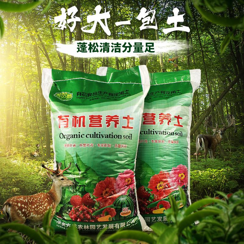 热销通用型花土营养土大包30斤有机土种植土养花盆栽土花肥种菜土