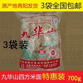 九华山米面面条手工安徽老人孕妇宝宝米面米粉池州特产扬米面包邮图片