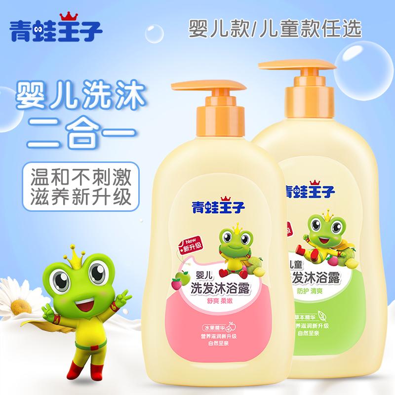 青蛙王子儿童洗发沐浴二合一婴儿沐浴露乳小孩新生宝宝洗发水正品