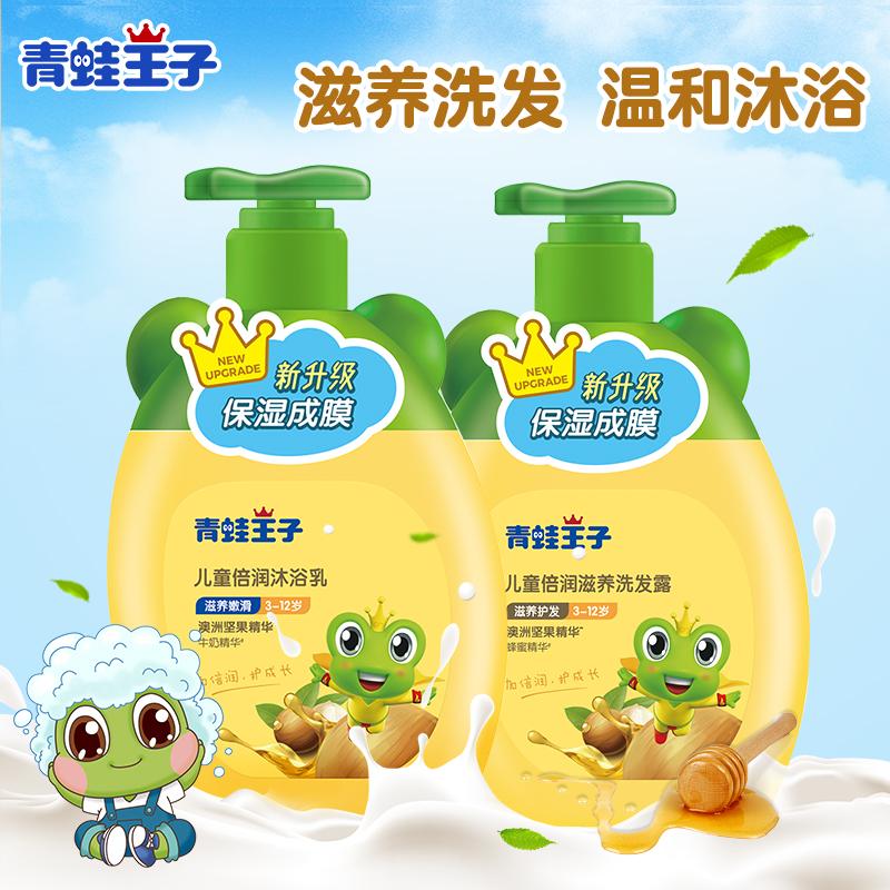 青蛙王子儿童洗发水沐浴露3-15岁男孩女小孩宝宝无硅油洗发露洗护