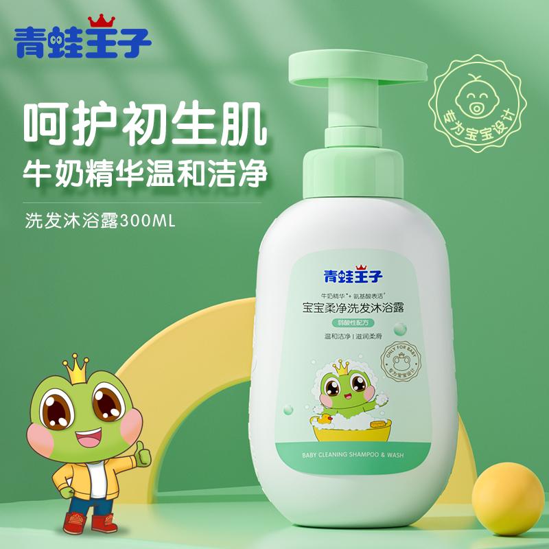 青蛙王子儿童洗发沐浴二合一宝宝沐浴露幼儿专用洗头沐浴乳洗发露