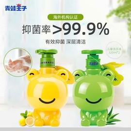 青蛙王子儿童洗手液抑菌家用泡沫温和正品便携宝宝洗手液小孩预防