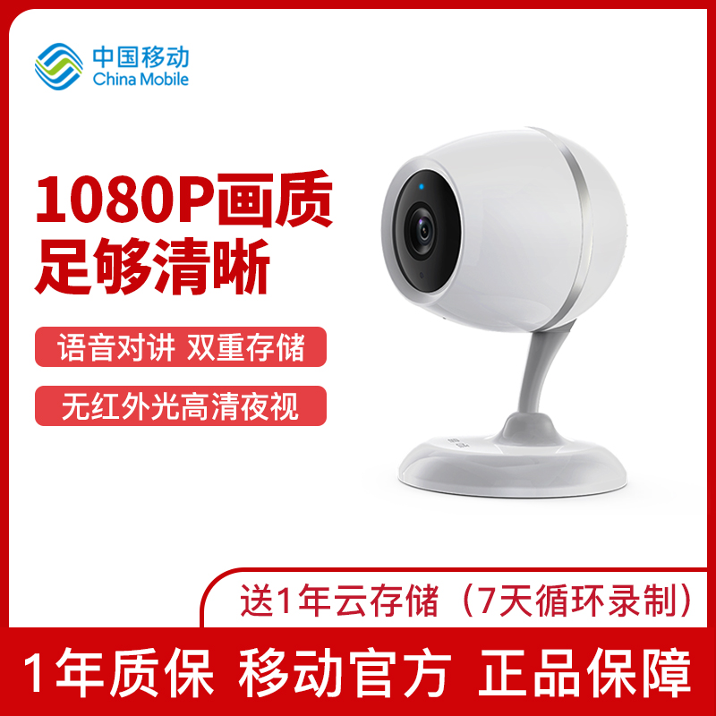 中国移动和目C21摄像头 家用无线WiFi手机远程监控1080P高清夜视12-02新券
