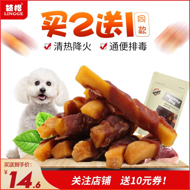 领格鸭肉红薯干狗狗零食小泰迪狗粮大型金毛幼犬训狗奖励宠物食品