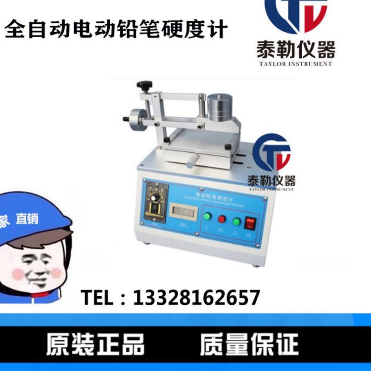 全自動電動鉛筆硬度計鉛筆スクラッチ試験機塗装膜塗料硬度試験機