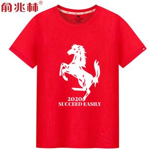 马到成功短袖T恤男闰月礼物大红色高考中考衣服送考服服饰班服t