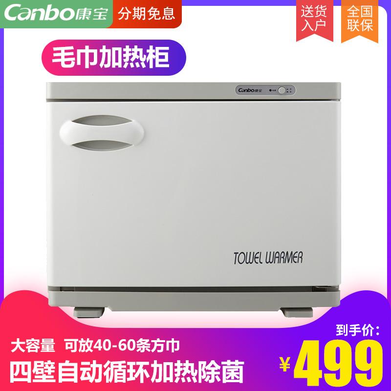 Canbo/康宝 MPR15B-2热毛巾加热柜商用迷你美容院消毒柜小型家用