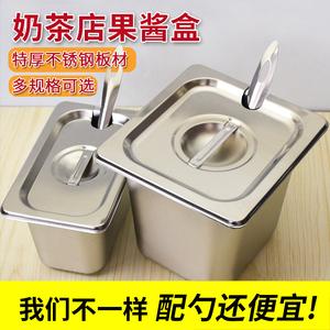 不锈钢份数盆长方形方盆型带盖方分数盒盘商用奶茶店果酱盒子用品