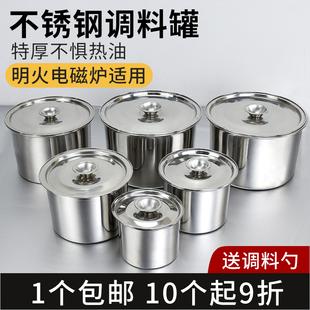 不锈钢圆形桶调味罐盅缸味盅收纳调料盒罐子猪油油罐厨房带盖家用图片