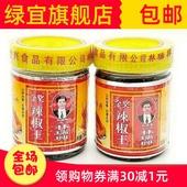 潮汕特产 林瑞兴调料辣椒王金奖辣椒酱调味168ɡ一组2瓶包邮