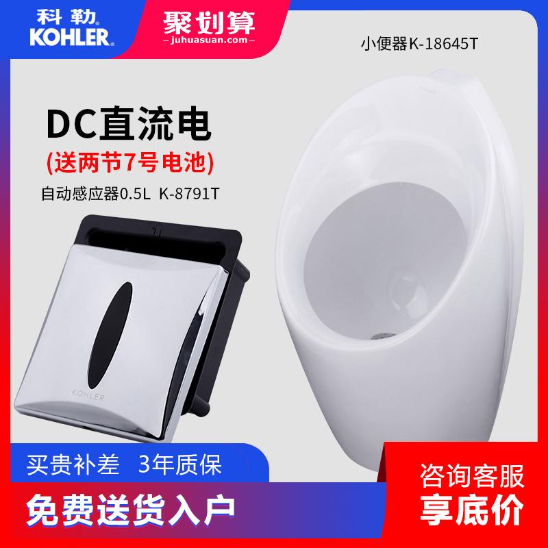 科勒挂墙式小便斗小便池智能感应小便器家用商用男士挂厕K-18645T