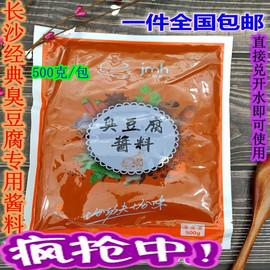 臭豆腐酱料专用秘制臭豆腐酱料商用炸臭豆腐酱料长沙豆腐配方秘方图片