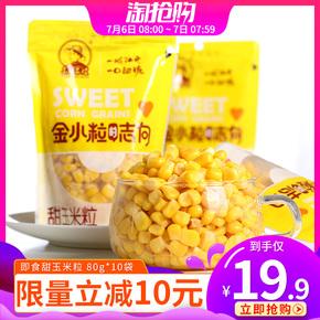 东北农嫂玉米粒80g*10袋 即食甜玉米粒罐头水果玉米烙新鲜沙拉汁
