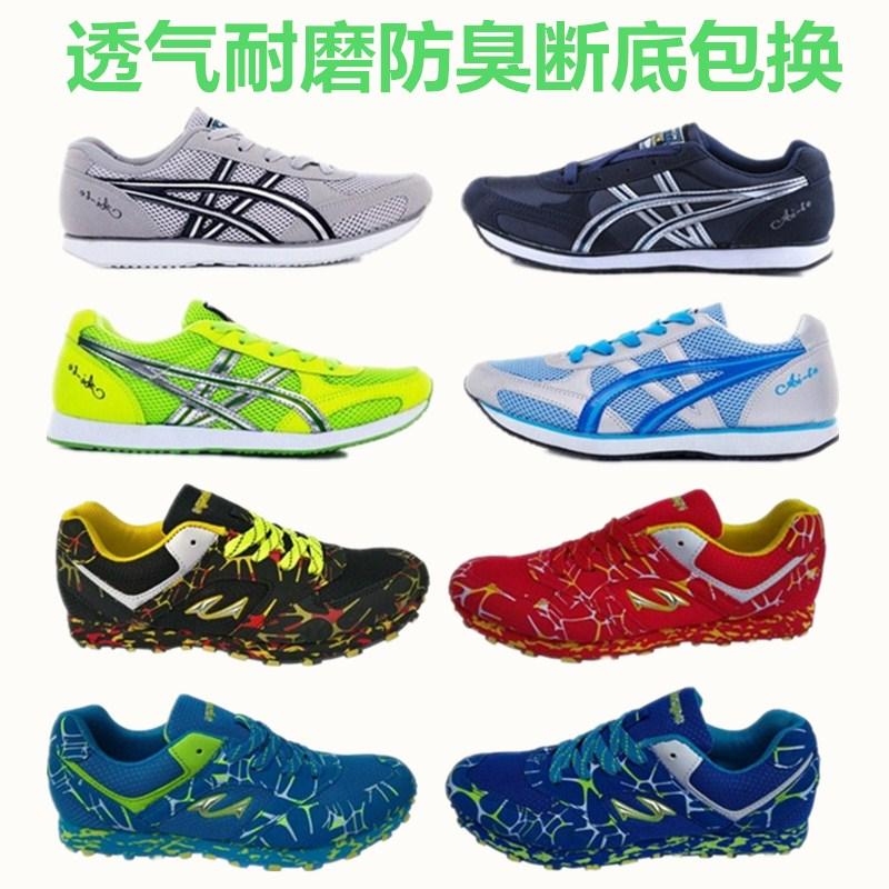 マラソンジョギングシューズの中で、体測定専用の靴をテストします。