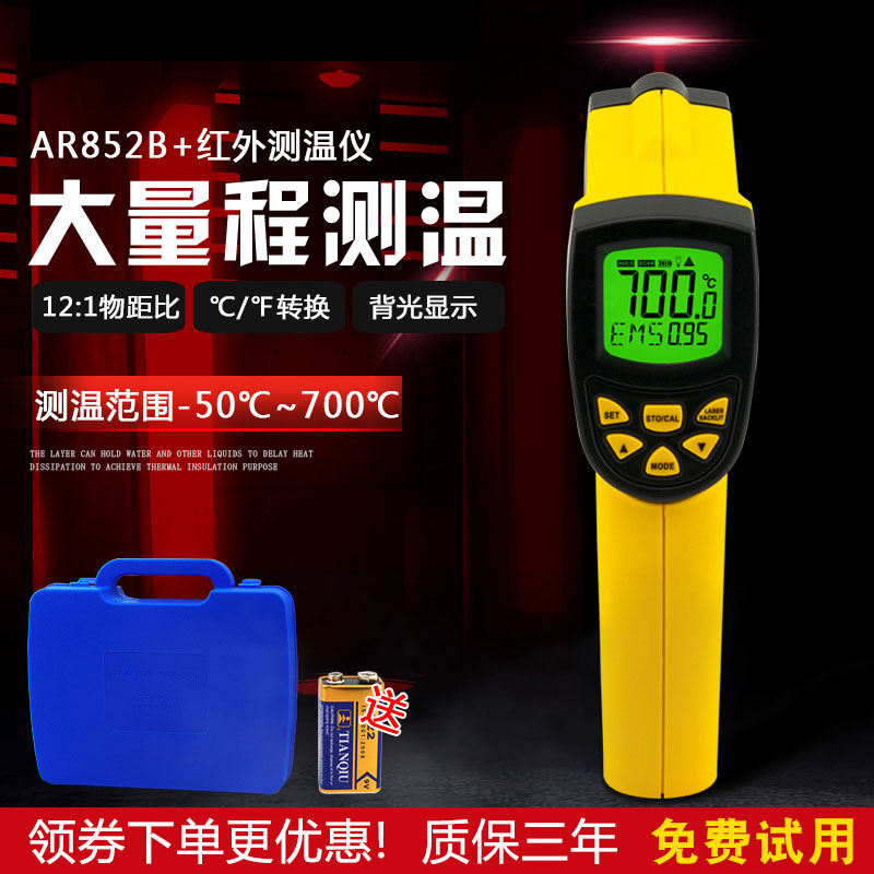 Industrial thermometer AR852B+