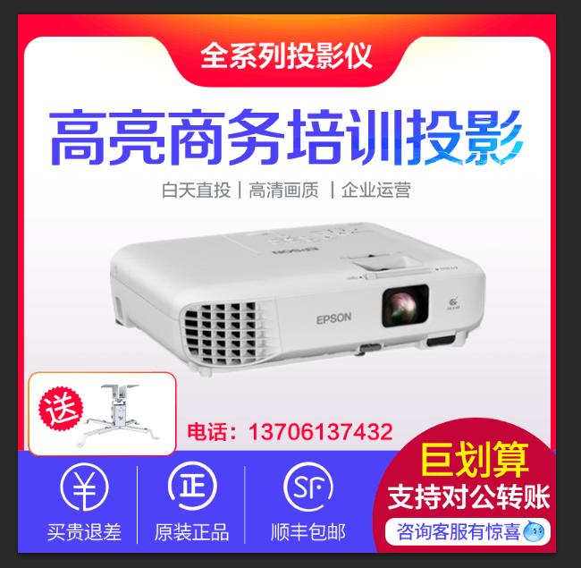 (用1元券)爱普生cb-980w全新正品投影机