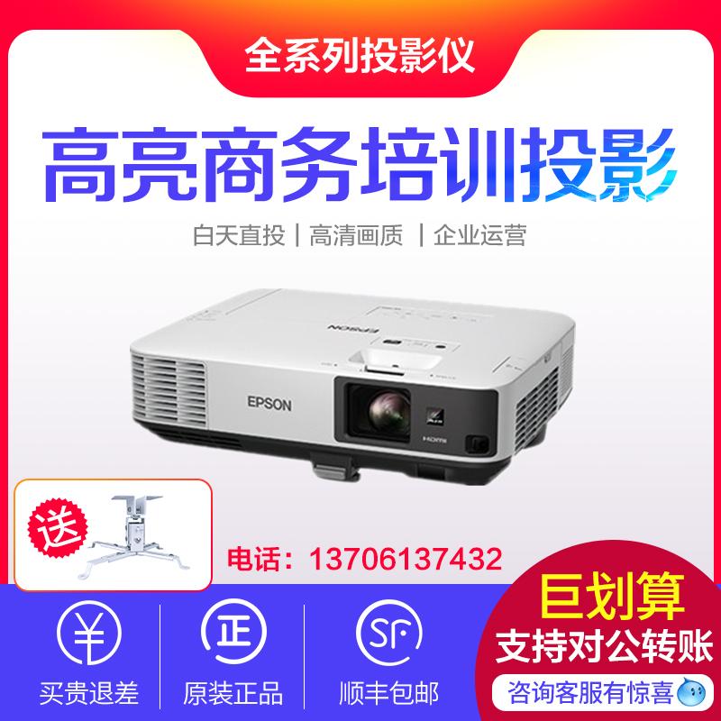热销0件手慢无爱普生CB-2155W/CB-2165W投影仪正品行货投影机