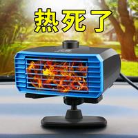 车载暖风机12V货车车内制热挖机24V电暖气速热汽车用风扇加热器