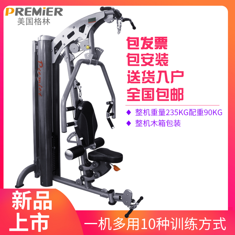 Green premier gymnasium commercial multi-functional comprehensive trainer single station household fitness equipment