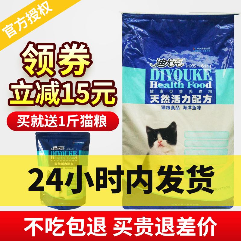 迪尤克猫粮成猫幼猫猫粮海洋鱼味10Kg20斤除毛球天然挑嘴猫咪主粮