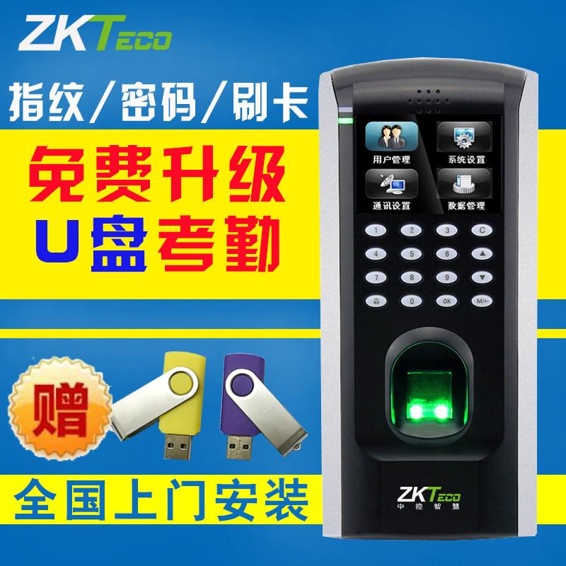 中控智慧F7plus-U盘下载指纹考勤门禁打卡一体机系统套装刷卡安装