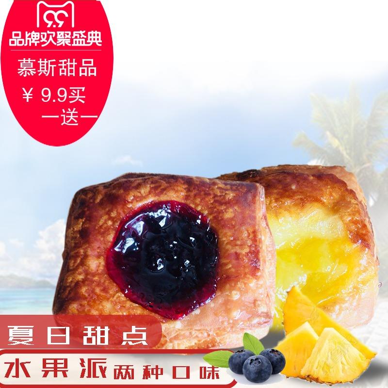 传统糕点蛋黄派零食菠萝包早孝母饼甜点蛋糕夹心低脂零食西式糕点