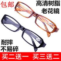 男女式便攜老人花鏡買2送1時尚老花鏡老光鏡樹脂老花眼鏡遠視鏡