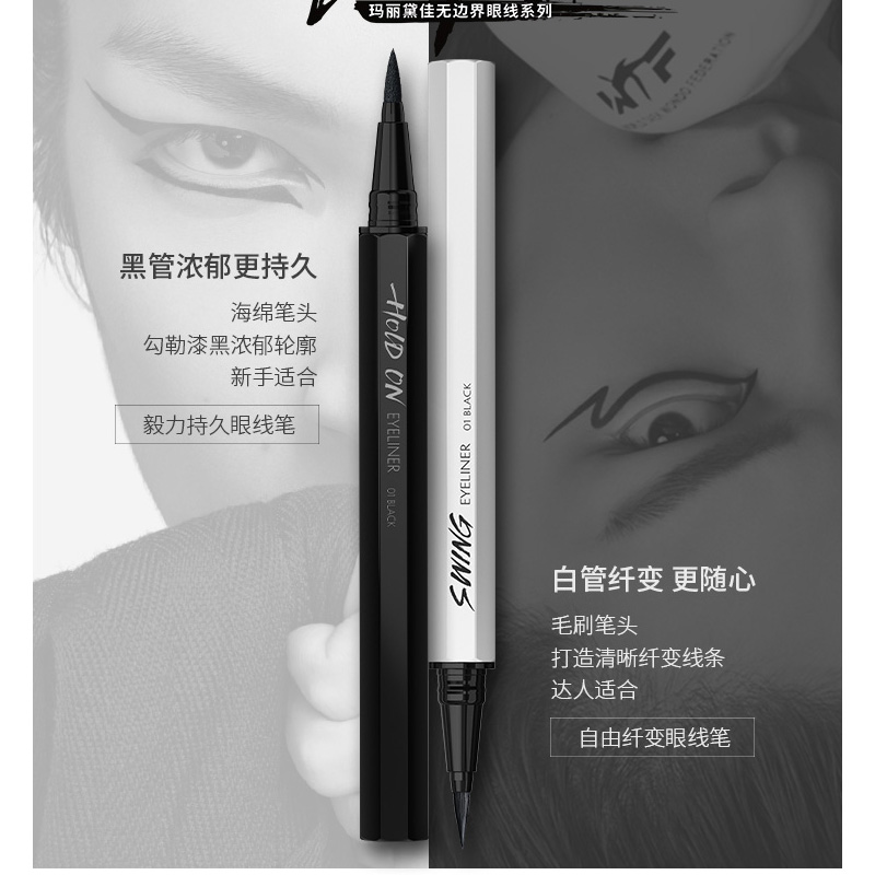 Mary de Jia free fiber change Eyeliner Pen, female fast dry, lasting no dizzy dyed waterproof and anti sweat flagship store genuine