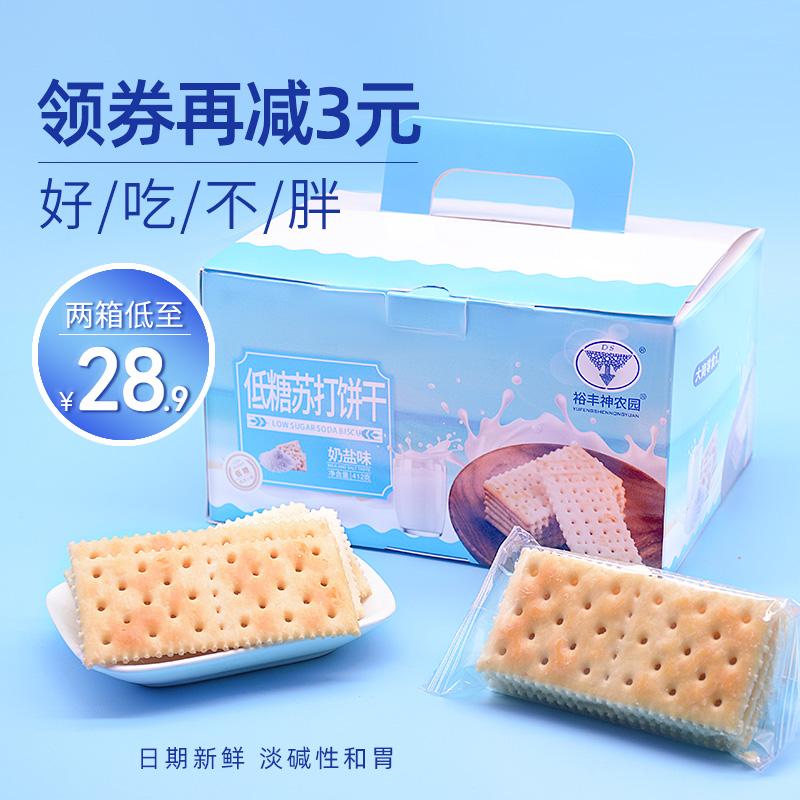 DS苏打饼干咸味奶盐香葱代餐梳打饼无低糖孕妇零食品散装多味整箱