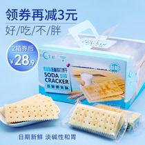 口味选3奶盐味苏打饼干山要包包邮马来西亚进口探戈熊芝麻3满