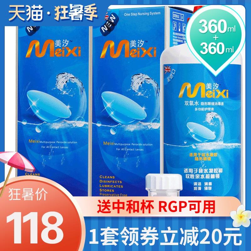 美汐双氧水美瞳隐形近视眼镜护理液瓶360ml*2瓶RGP可用美瞳药水sk