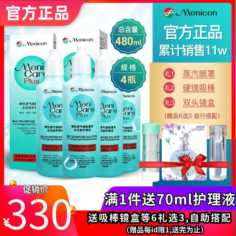 日本Menicon美尼康RGP硬性隐形眼镜护理液120ml*4角膜塑性ok镜sk
