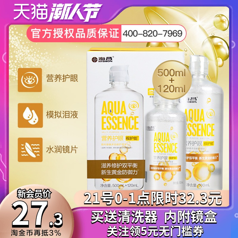 Haichang eye care solution 500 + 120ml contact lens Meitong eyedrop size bottle official website genuine sk