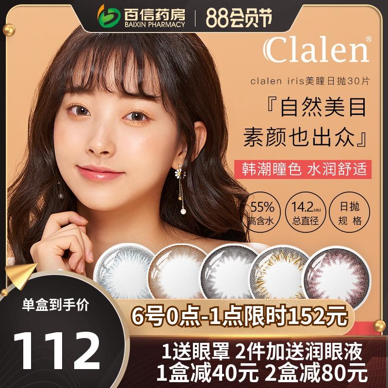韓国の茵洛Clanenアイリスの秀智のコンタクトレンズの美しい瞳の女性の日は30切れの小さい直径の箱skを投げます。