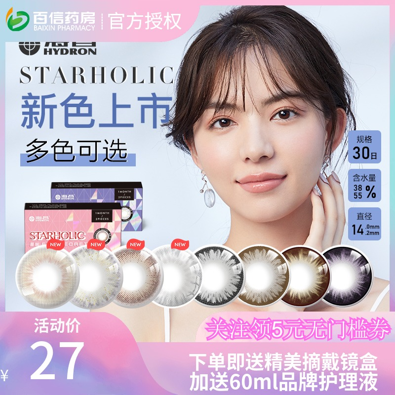 Haichang star eye beautiful pupil female moon throwing box 2 pieces of natural size diameter contact lenses