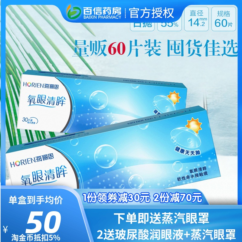 30 pieces of Halin contact lenses per day * 2 boxes of disposable 60 pieces of invisible lenses