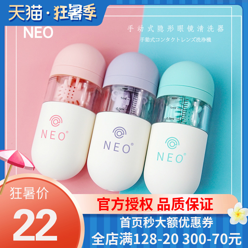 Neo visual eye contact lens beautiful pupil box manual washer companion box with tool sucker clip lovely sk