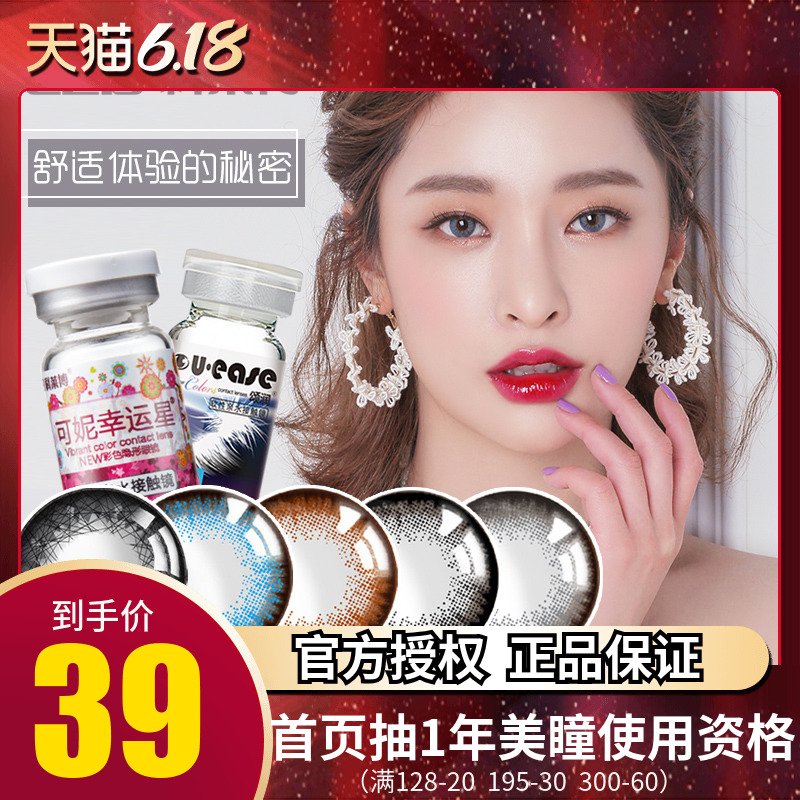 Kelebo Meitong throwing net red clover koni lucky star oxygen permeable color contact lens 2 pcs sk