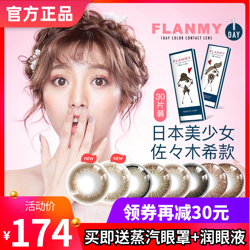 Japans fanmy invisible large diameter beauty pupil womens Day throwing myopia glasses 30 t-garden Hashimoto