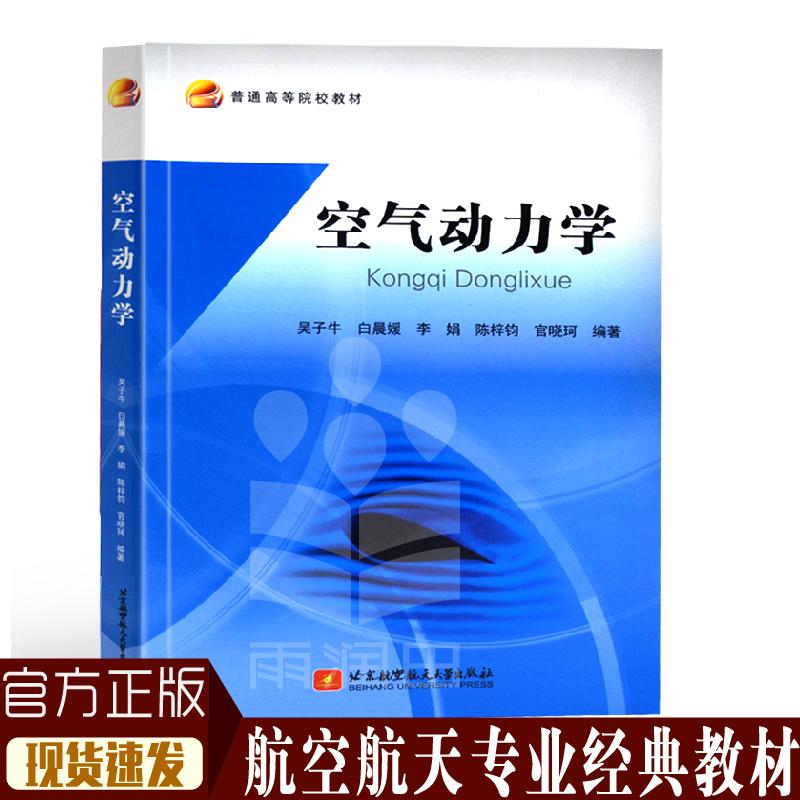 官方正版 空气动力学 空气动力学基础知识阅读书籍 本科生研究生教材 流体力学空气动力学学者参考 北京航空航天大学出版社