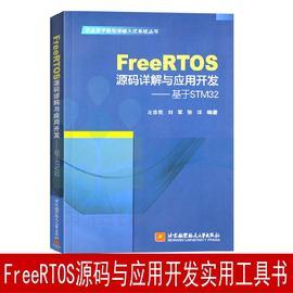 正版 FreeRTOS源码详解与应用开发—基于STM32 FreeRTOS编程教程书籍 ARM Cortex-M3内核控制器体系结构与编程 嵌入式系统开发书籍图片