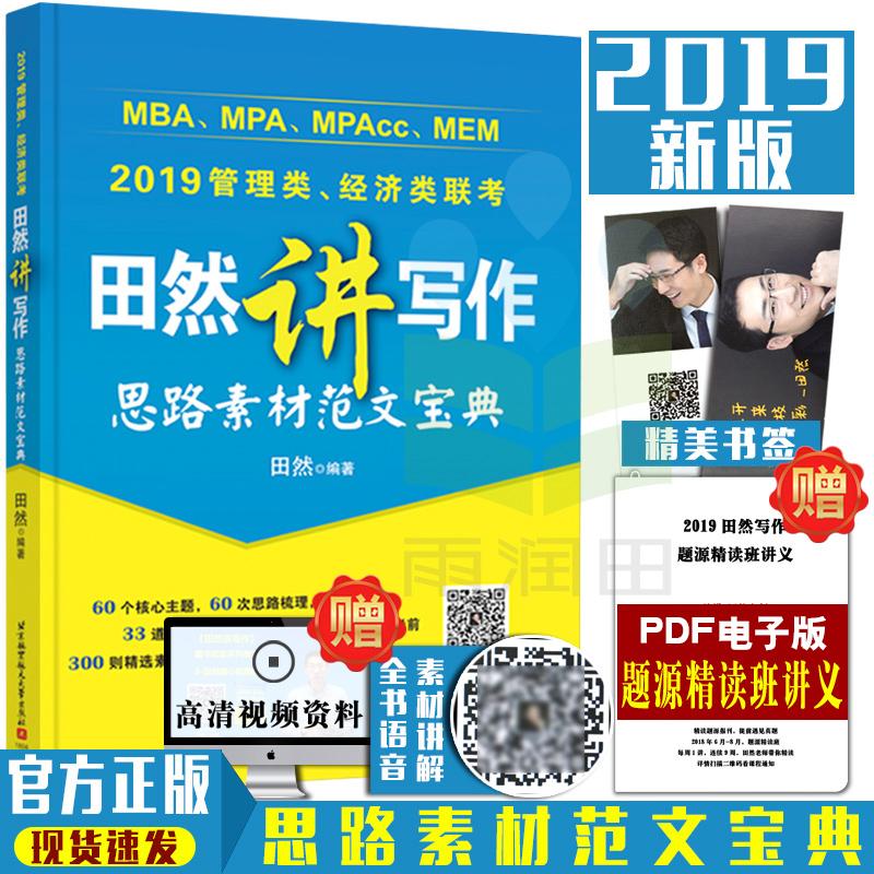 官方授权正版 2019田然讲写作 素材范文宝典 MBA MPA MPAcc 199管理类联考教材 与经济类管理类联考综合能力写作教材高分范文素材